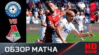 12.08.2018 Оренбург - Локомотив - 1:0. Обзор матча