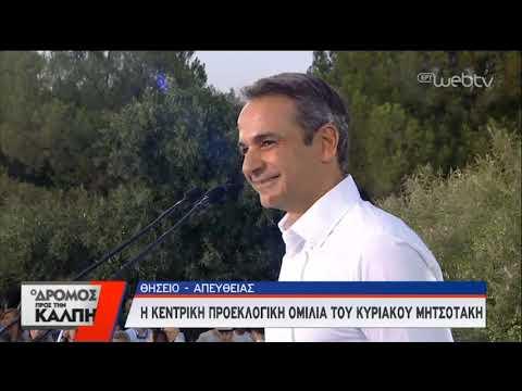 Ο Δρόμος προς την Κάλπη – Κεντρική προεκλογική συγκέντρωση «ΝΔ» στην Αθήνα   04/07/2019   ΕΡΤ