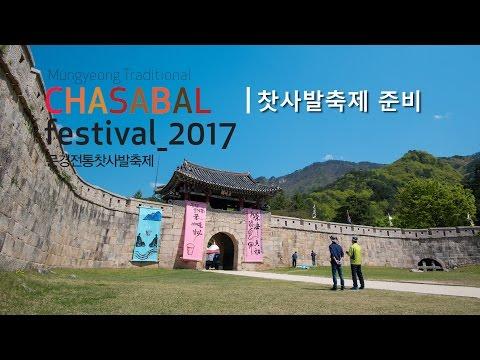 2017 문경전통찻사발축제 준비영상 미리보기 사진