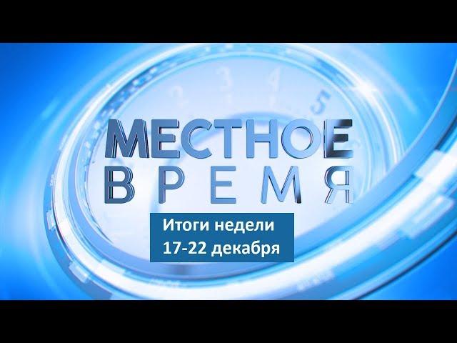 «Итоги недели» за 17.12–22.12.2018