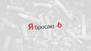 Я БРОСАЮ! 6 серия. Лёгкий способ бросить курить. О книге Аллена Карра