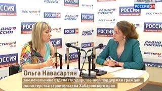 Жилищная программа для молодых семей. Интервью с Ольгой Навасартян.