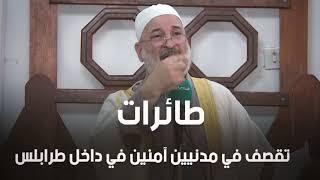 فيديو مميز / كلام العلماء في عدوان حفتر _ علماء ليبيا