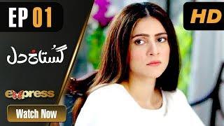 Pakistani Drama | Gustakh Dil - Episode 1 | Express TV Dramas | Arij Fatyma, Affan Waheed