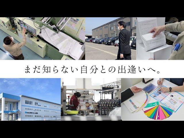 株式会社 富山フォーム印刷【採用】リクルート動画