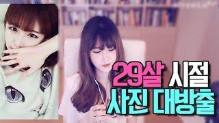 윰댕] 윰댕님의 풋풋했던 29살의 시절 사진공개!
