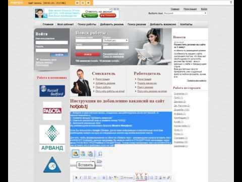 Регистрация работодателя на сайте работы в Таджикистане