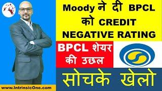 LATEST MARKET NEWS   BPCL Divestment   BPCL Share News Latest   Hindi