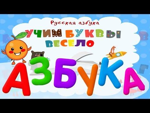 АЛФАВИТ для детей. Учим буквы весело. АЗБУКА для малышей в стихах