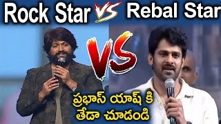 Prabhas Vs Yash | Difference Between Yash and Prabhas Speeches | Latest Celebrity News | News Mantra
