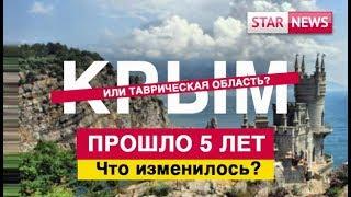 КРЫМ Прошло 5 лет! ОПРОС! Крым 2019