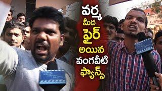Vangaveeti Ranga Fans Fire On Ram Gopal Varma   Vangaveeti Movie Public Talk  TFPC