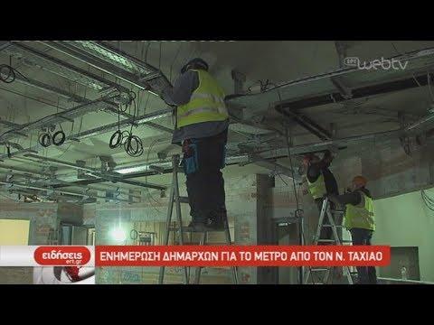 Ενημέρωση δημάρχων για το Μετρό από τον Ν. Ταχιάο| 04/12/2019 | ΕΡΤ