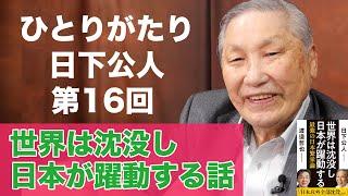 「ひとりがたり日下公人」#16 世界は沈没し日本が躍動する話/中国は清潔を日本から学べ