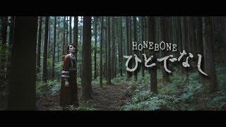 HONEBONE - 『ひとでなし』 Music Video /