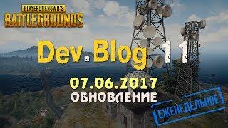 Обновление PUBG 11 / Dev. Blog 11 / PLAYERUNKNOWN'S BATTLEGROUNDS patch ( 07.06.2017 )