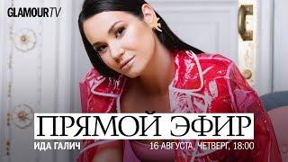 Телеведущая и блогер Ида Галич в прямом эфире журнала Glamour