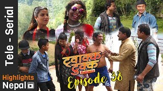 Twakka Tukka Returns - Episode 38 | New Nepali Comedy TV Serial 2017 Ft. Dinesh DC
