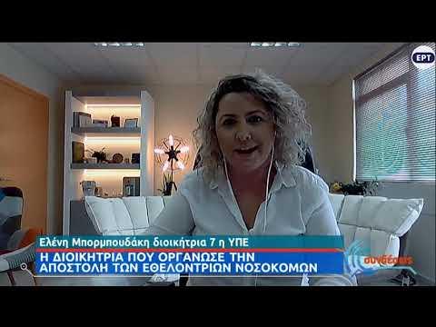 Ε.Μπορμπουδάκη | Η διοικήτρια που οργάνωσε την αποστολή των εθελοντριών νοσοκόμων | 19/11/20 | ΕΡΤ