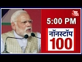 Download Video Non Stop 100: Alliance Has Failed To Save SP-Congress Says PM Modi