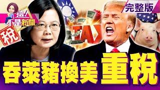 【這!不是新聞】真心換絕情!「萊豬」沒換到BTA卻換來「輪胎重稅」?!