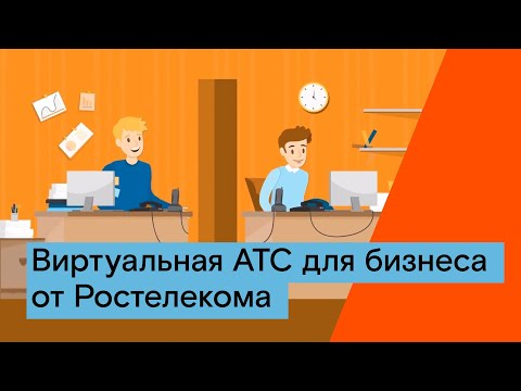 Видеообзор Виртуальная АТС Ростелеком