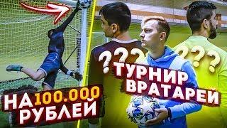КТО ЛУЧШИЙ ВРАТАРЬ на YouTube? / БИТВА на 100.000 рублей! #1