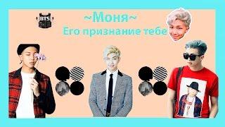Признание МОНИ(РЭП МОНСТРА) тебе /Видео реакция/BTS/K-Pop