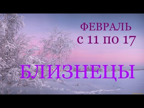 БЛИЗНЕЦЫ. ТАРО-ПРОГНОЗ на НЕДЕЛЮ с 11 по 17 ФЕВРАЛЯ 2019г.