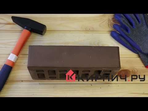 Кирпич облицовочный коричневый одинарный гладкий М-150 СтОскол – 2