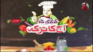 Aaj Ka Tarka | Chef Gulzar | Episode 952 | Hara Masala Daal , Methi Palak Sabzi And Firni Recipe