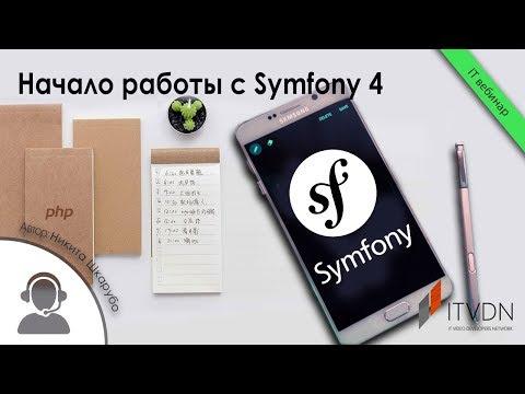 ZIP 3.4 TÉLÉCHARGER SYMFONY