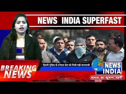 दिल्ली पुलिस के स्पेशल सेल को मिली बड़ी कामयाबी    Morning breaking news