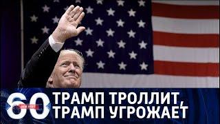 60 минут. Трамп строит базу ВМФ на Украине от 11.08.2017