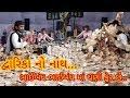 Rajbha Gadhavi   Dwarika No Nath   Tali Pado To Mara Ramni   Krishna Entertainment Live