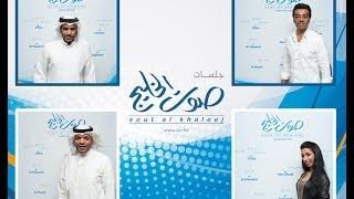 تحميل اغاني مهما يقولون - عصام كمال وسعد الفهد ومساعد البلوشي ودنيا بطمة - إذاعة صوت الخليج MP3