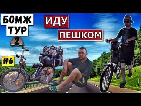 Пеший тур с велосипедом | Травмировал колено | Бомж тур 2 | Серия 6