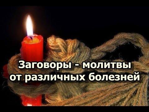 Сильная молитва матроне о здравии болящего