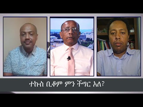 Ethiopia - ESAT Bezih Samint ተኩስ ቢቆም ምን ችግር አለ Fri 04 Jun 2021