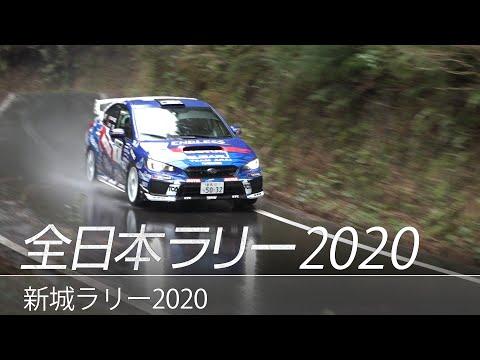 新城ラリー2020年 全日本ラリー選手権 第2戦  SUBARU WRX STIハイライト動画