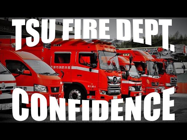 【公式】津市消防士採用PR動画