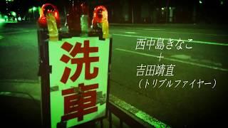 """西中島きなこ+吉田靖直(トリプルファイヤー) """"花の好奇心 """" (Official Music Video)"""