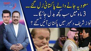 THE LAST HOUR with Rana Azeem | 30 September 2021 | Nawaz Sharif  | Mohammed Bin Salman | 92NewsUK