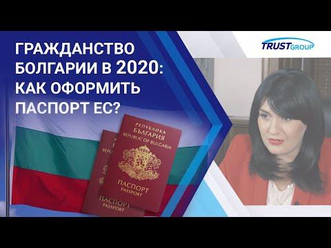 Гражданство Болгарии [2020] Как оформить паспорт ЕС: иммиграционные программы
