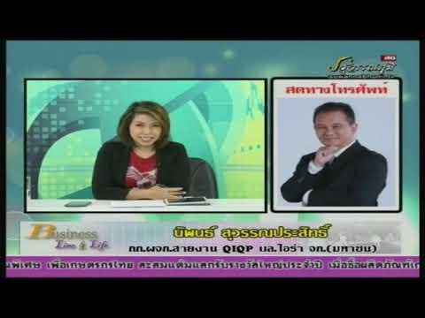 นิพนธ์ สุวรรณประสิทธิ์ 15-11-61 On Business Line & Life