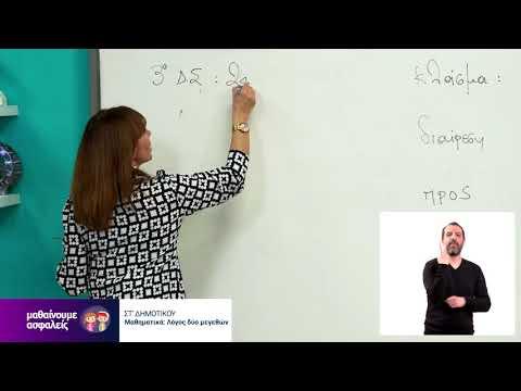Μαθηματικά | Λόγος δύο μεγεθών | ΣΤ' Δημοτικού Επ. 160