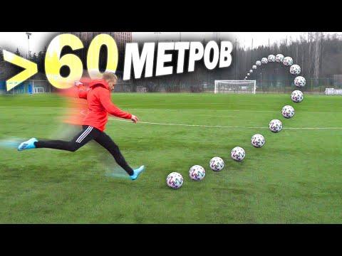 ПРЯМОЙ ГОЛ с 60 МЕТРОВ Абсолютный рекорд
