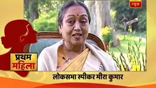 Naari Ko Naman: First woman Lok Sabha Speaker was Meira Kumar