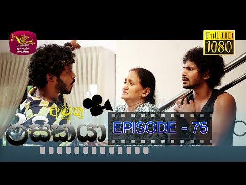 Amuthu Rasikaya || අමුතු රසිකයා | Episode -76 | 2019-06-06 | Rupavahini TeleDrama