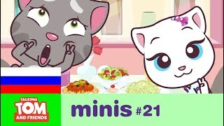 Говорящий Том и Друзья Мини, 21 серия - БОЯЗНЬ КАМЕРЫ